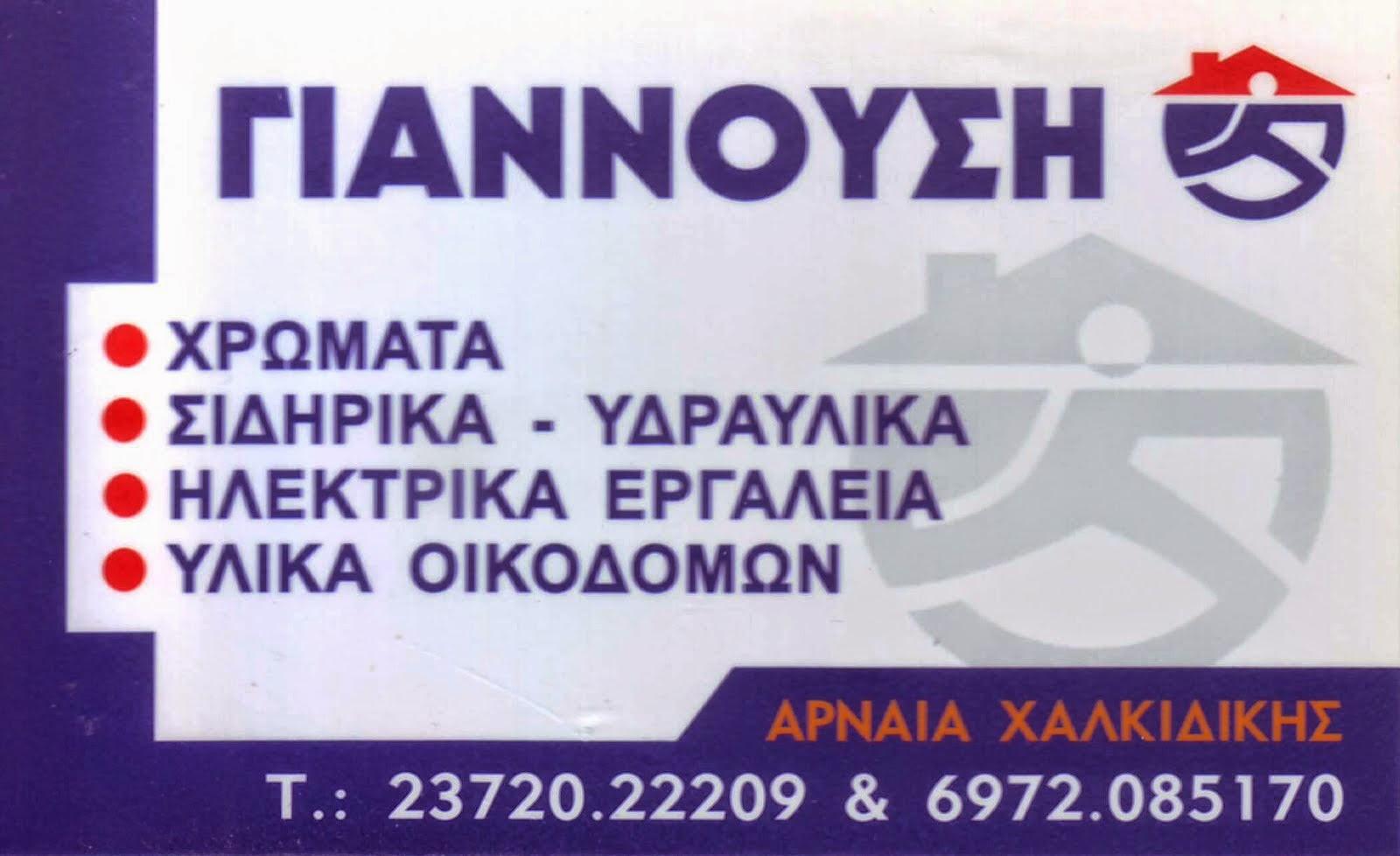 ΓΙΑΝΝΟΥΣΗ ΧΡΩΜΑΤΑ-ΣΥΔΗΡΙΚΑ