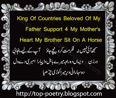 Panjabi-Mobile-Urdu-Poetry-Sms