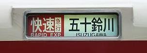 近畿日本鉄道 快速急行 五十鈴川行き 2610系+2410系側面