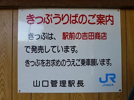 吉田商店案内@篠目駅