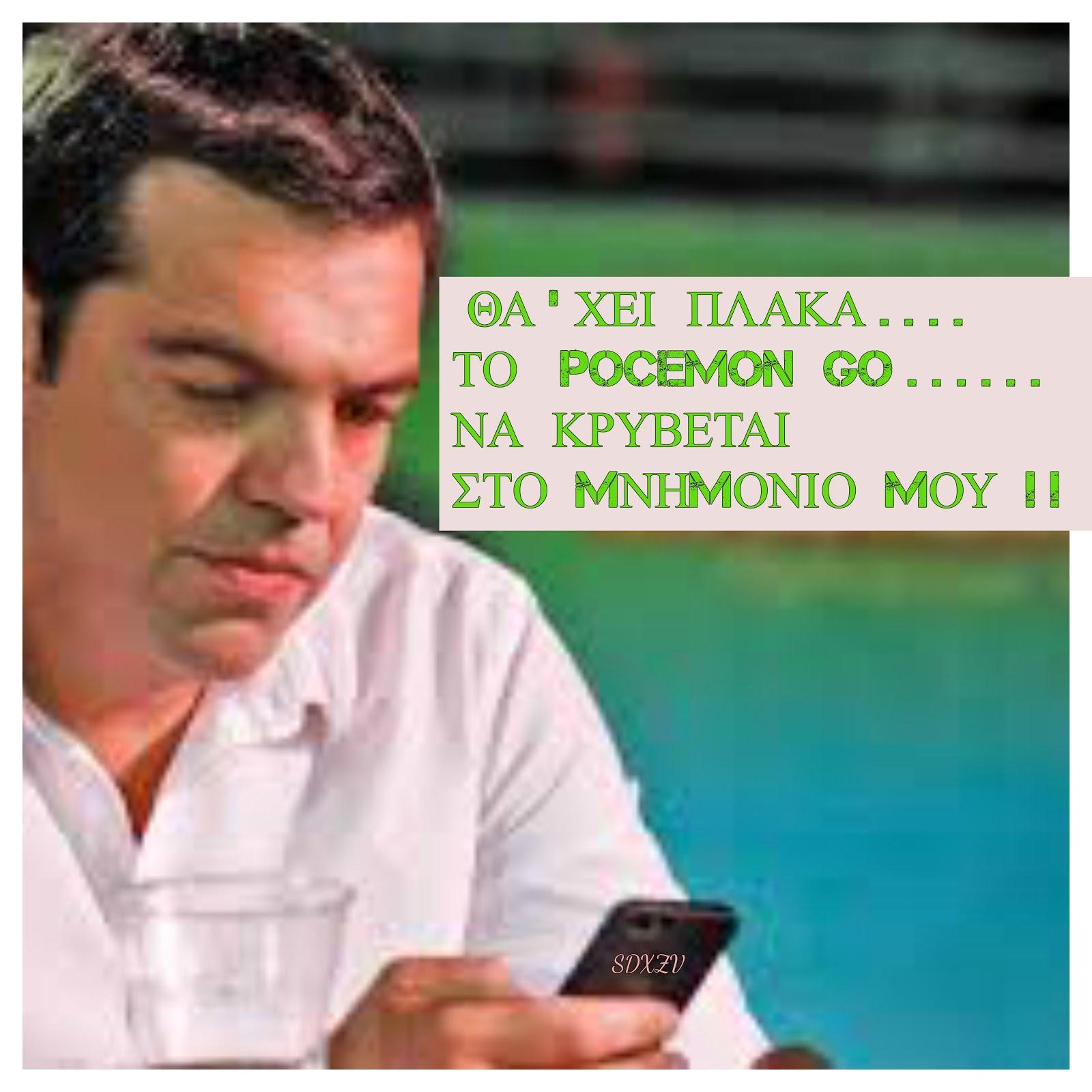 POCEMON GO
