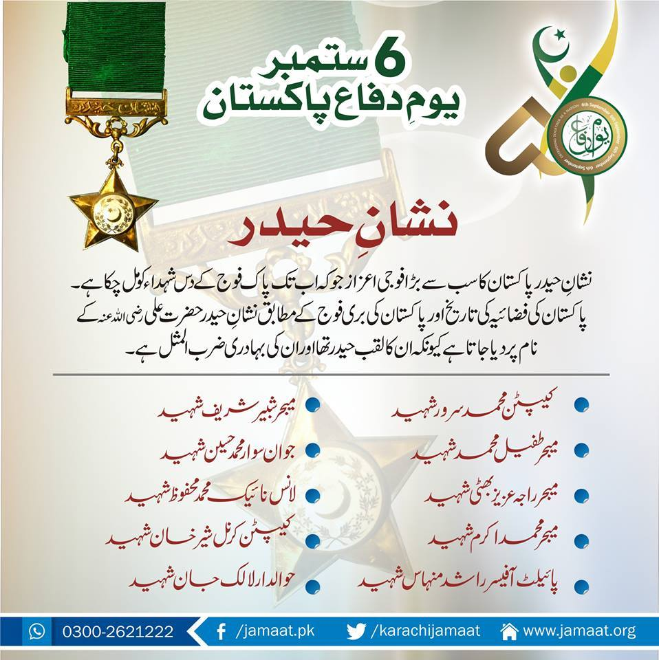 essay on defence day of pakistan in urdu Defence day is celebrated in pakistan as a national day on 6 september in memory of those who martyred in the indo-pakistani war of 1965 and english urdu type.