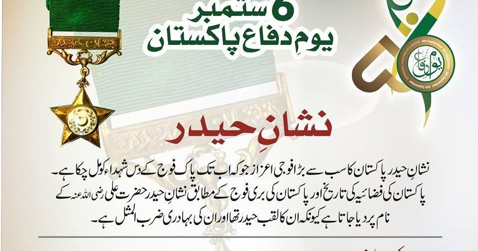 essay on nishan-e-haider in urdu