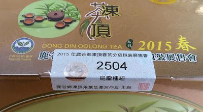 2015 凍頂合作社比賽茶封籤