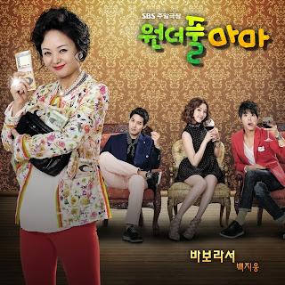 Baek Ji Woong - 바보라서 Wonderful Mama (원더풀 마마) OST Part.3