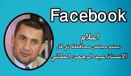 اعلام عبد الرحمن الطائي