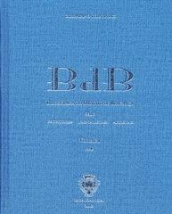 Bibliografia do Distrito Bragança, Vol. VII (Hirondino Fernandes)