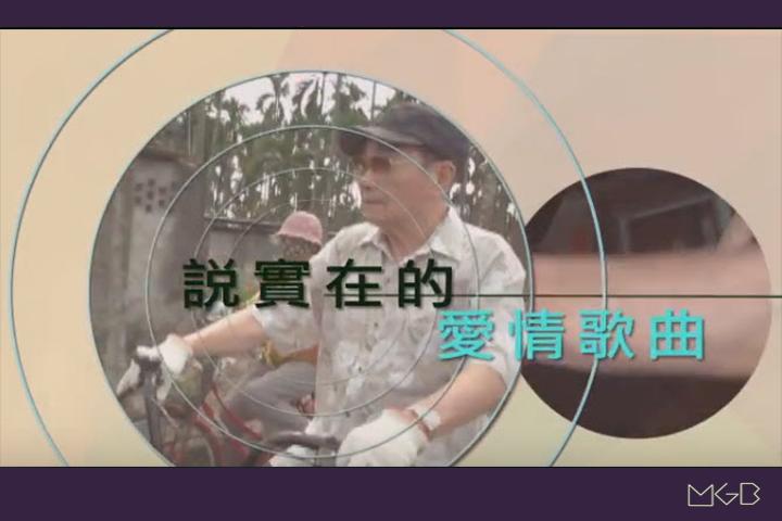 客家電視 世紀的寶貝節目 呂金守 Promo 動畫 H