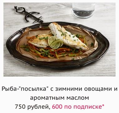 """""""Рыба-посылка"""" на подушке из овощей с ароматным маслом"""