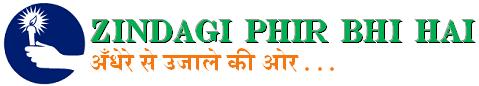 Zindagi Phir Bhi Hai || ज़िंदगी फिर भी है
