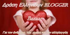Μία πράξη αγάπης και αλληλεγγύης είναι το Bazzar που διοργανώνεται από την Μαρία και την Κική......
