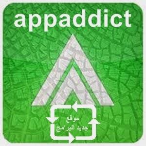 تحميل برنامج appaddict لتطبيقات والعاب ios مجانا