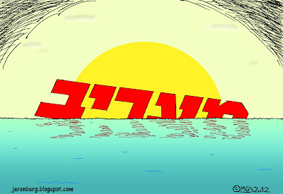 maariv newspaper logo sinking into sea water sunset