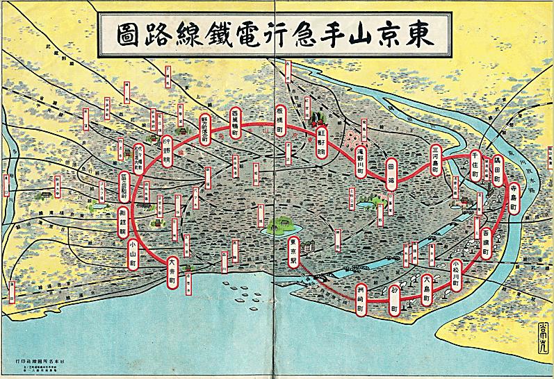 東京山手急行電鉄