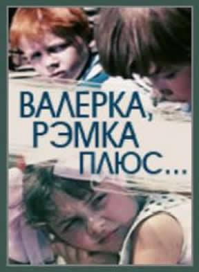 Валерка, Рэмка + ... / Мы сказали клятву. 1970.