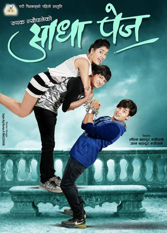 nepali movie aadha page