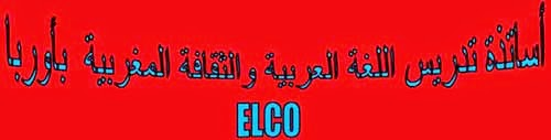 البرنامج السنوي لدروس اللغة العربية والثقافة المغربية