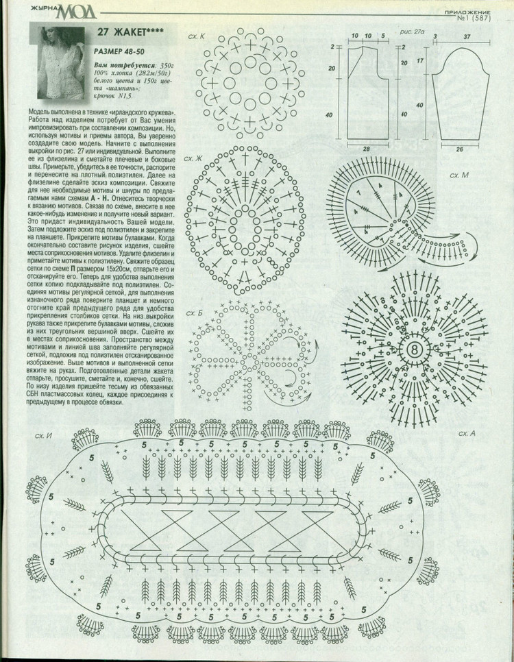Журнал мод схемы вязания фото