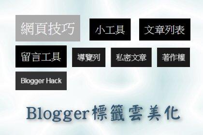 [CSS] 美化 Blogger 官方標籤雲