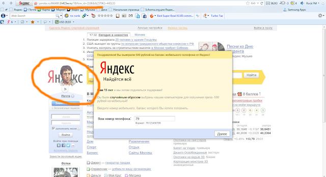 Мошенники используют копию страниц Яндекса