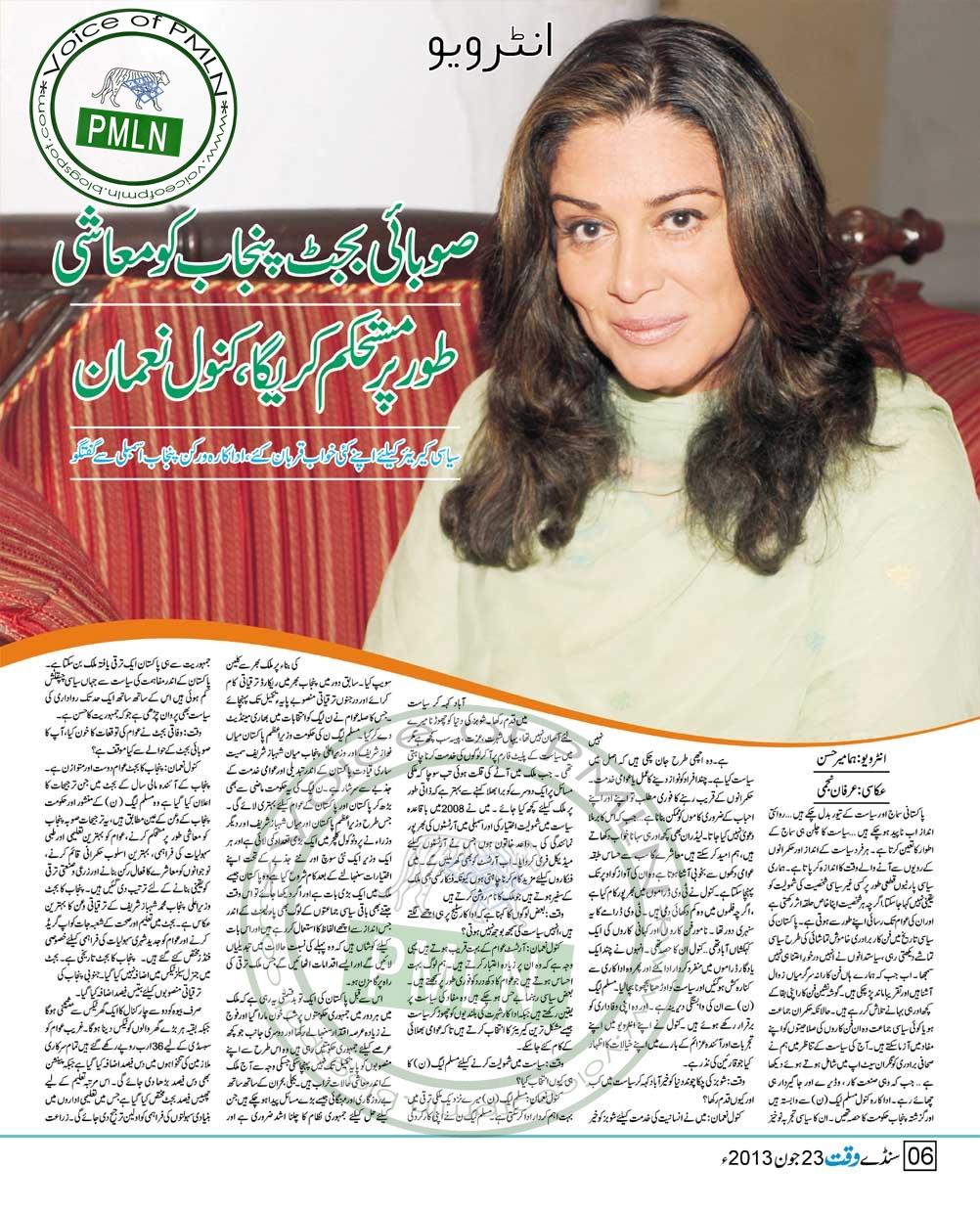 interview pakistan muslim leaguenawaz pmln