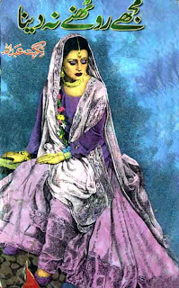 Mujhe Roothne Na Dena (urdu novel) By Nighat Abdullah in pdf