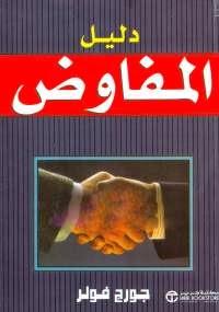 الرأسمالية أم الديمقراطية - كتابي أنيسي