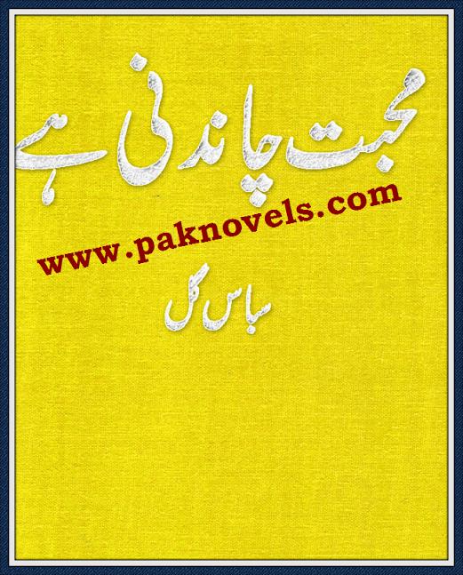 Mohabbat Chandni Hai by Subas Gul