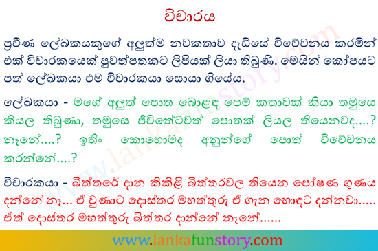 Sinhala-Jokes-Criticism