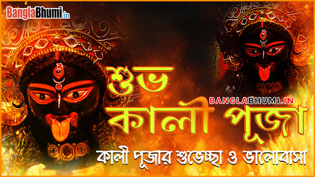 Subho Kali Puja Wishing HD Wallpaper