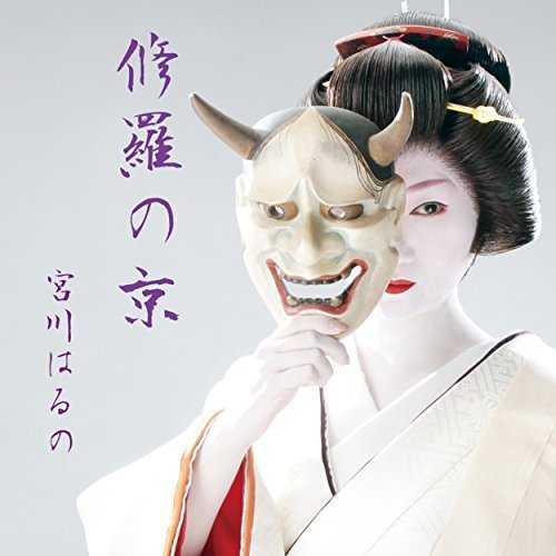 [MUSIC] 宮川はるの – 修羅の京/Haruno Miyagawa – Shura no Kyo (2014.11.05/MP3/RAR)