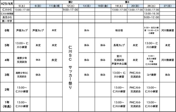 8月度予定表