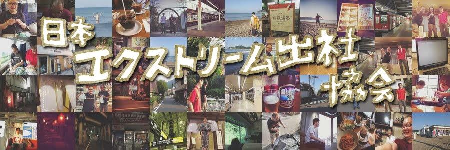 【旧サイト】日本エクストリーム出社協会