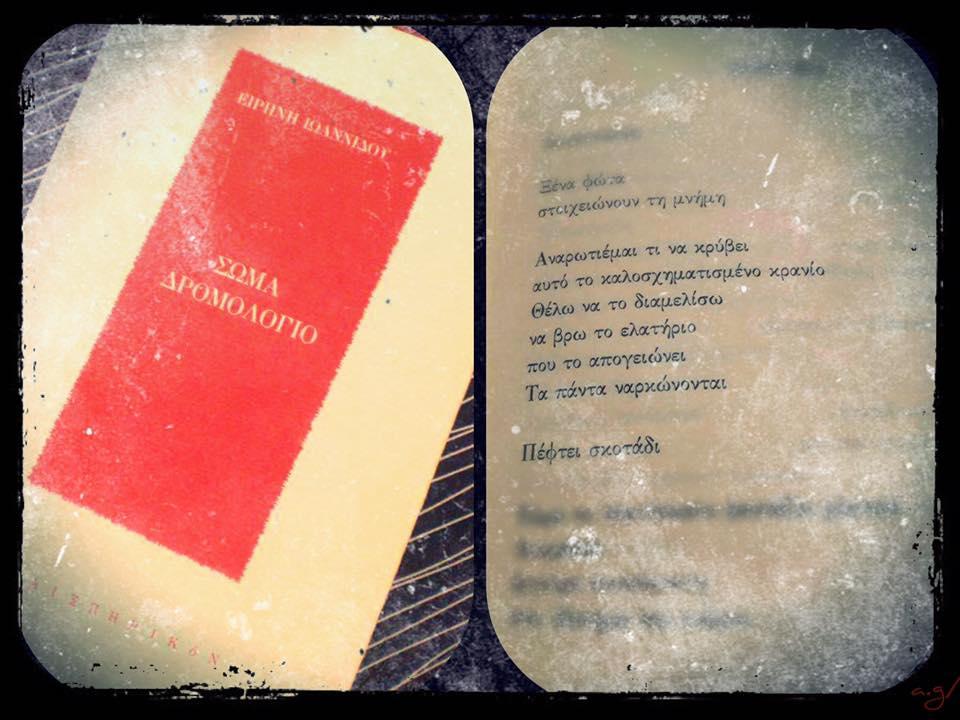 ΙΩΑΝΝΙΔΟΥ ΕΙΡΗΝΗ: Ανθολογία ποιημάτων από τη συλλογή ΣΩΜΑ ΔΡΟΜΟΛΟΓΙΟ