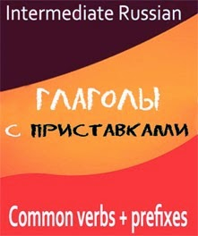 Your guide to Russian verb prefixes
