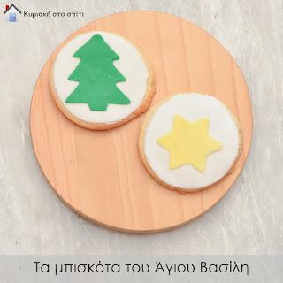 Τα μπισκότα του Άγιου Βασίλη