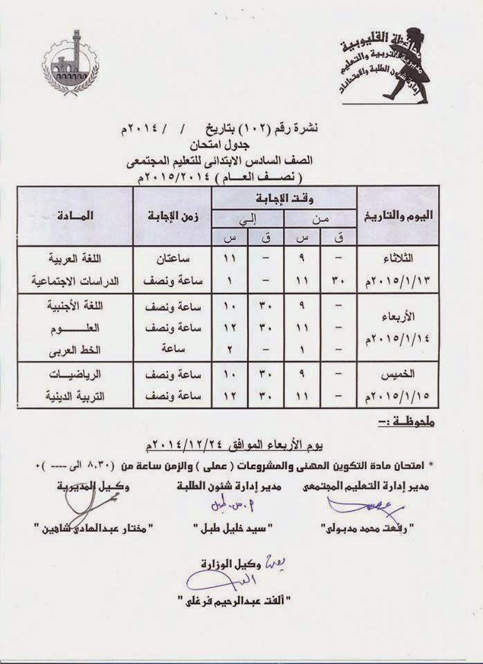 جداول امتحانات فرق ابتدائى الترم الأول 2015 لمحافظة القليوبية 10690279_65550241790