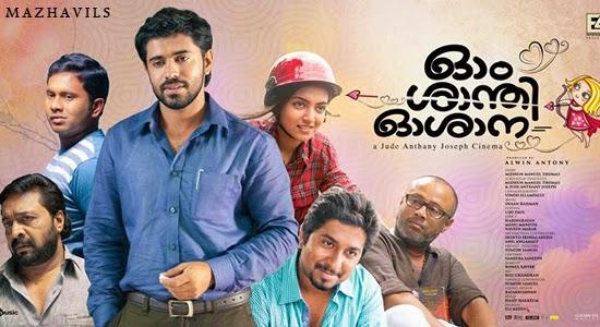 Mounam Chorum Neram Lyrics - Ohm Shanthi Oshaana Malayalam Movie Songs