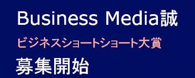 Business Media 誠 ビジネスショートショート大賞 募集開始
