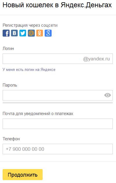 Как зарегистрировать кошелек в Яндекс Деньгах?