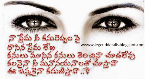 Real Love Letters In Telugu