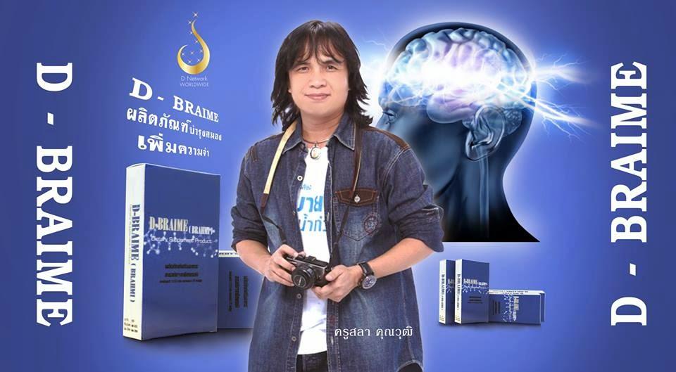 D Braime ดีเบรม อาหารเสริมบำรุงสมอง เพิ่มความจำ เสริมการทำงานของระบบประสาท