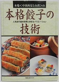 [旭屋出版] 本場〈中国西安と台湾〉の本格餃子の技術 – 人気店の基本技術と多彩なバリエーション