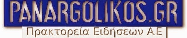 panargolikos.gr