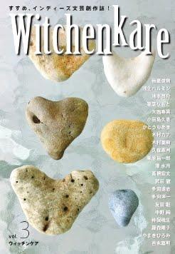 ウィッチンケア vol.3