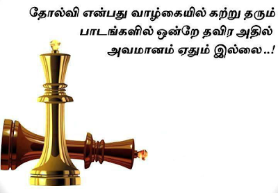 Failure Quotes in Tamil