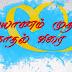 Kalyanam Mudhal Kadhal Varai New Tamil TV Serial - கல்யாணம் முதல் காதல் வரை புத்தம் புதிய நெடுந் தொடர் !!!