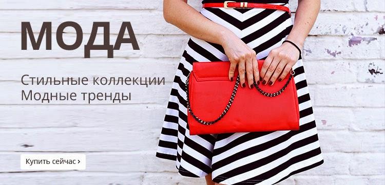 Стильные тренды и новинки сезона в новом разделе Молла Мода для женщин.