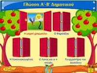 Γλώσσα  Α΄- Β΄ τάξεων