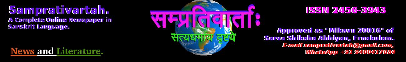 सम्प्रति वार्ताः A COMPLETE ONLINE NEWSPAPER IN SANSKRIT LANGUAGE- FOR NEWS & LITERATURE
